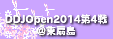 DDJ2014_4th_sign
