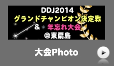 DDJ2014Grachan_Photo_sign