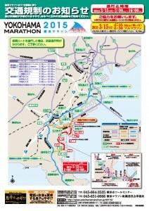 YokohamaMara_traffic-syuto