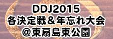 2015DDJFinal_sign