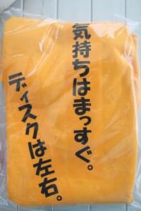 DDJ_08523