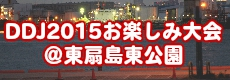 DDJ2015Otanoshimi_sign