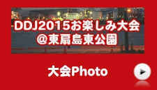 2015Otanoshimi_Photo_sign