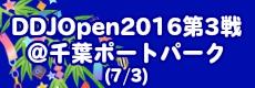 2016DDJ3rd_002_sign